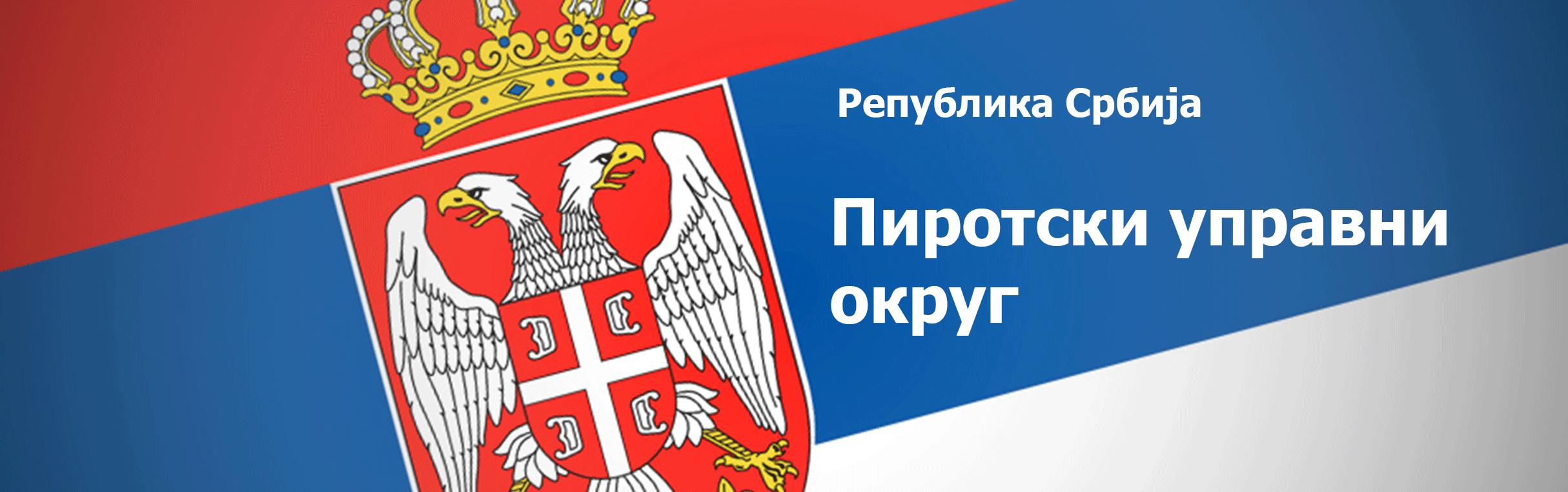 Пиротски управни округ