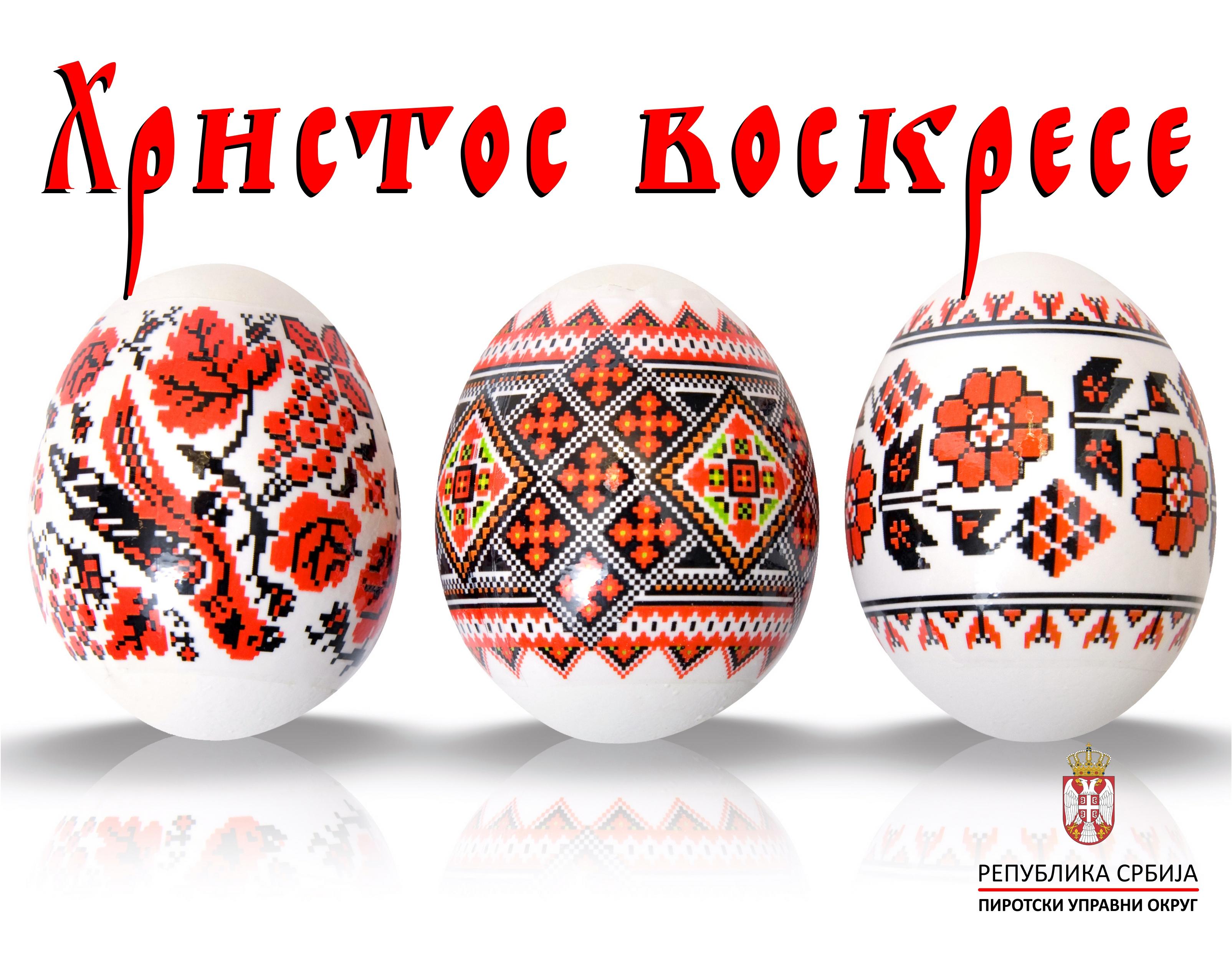 Uskršnja čestitka građanima Pirotskog okruga