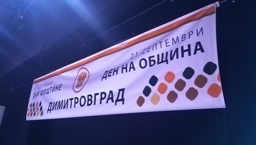 Dan opštine Dimitrovgrad