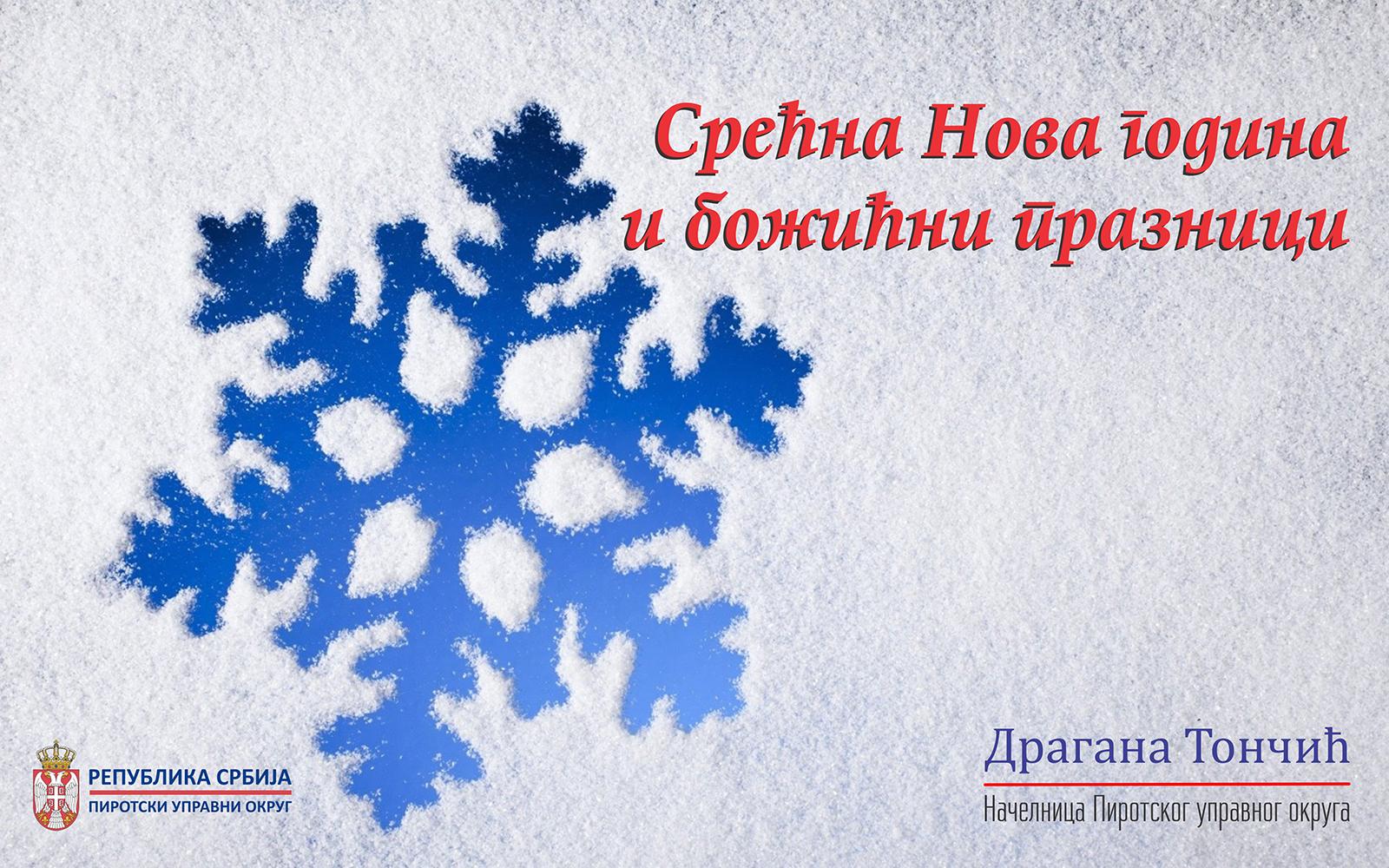 Srećna i berićetna 2019. godina!!!