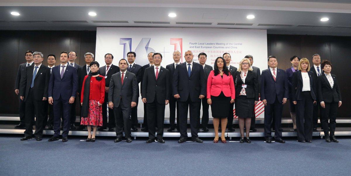Састанак локалних лидера земаља Централне и Источне Европе и Кине