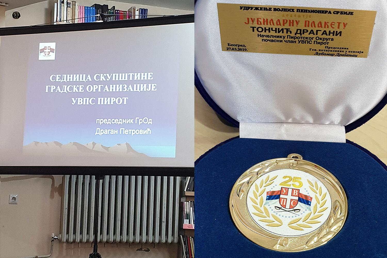 Udruženje vojnih penzionera Srbije